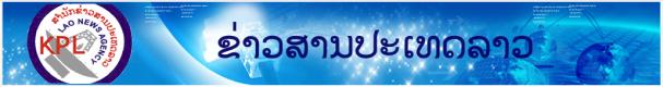 KPL News LAO