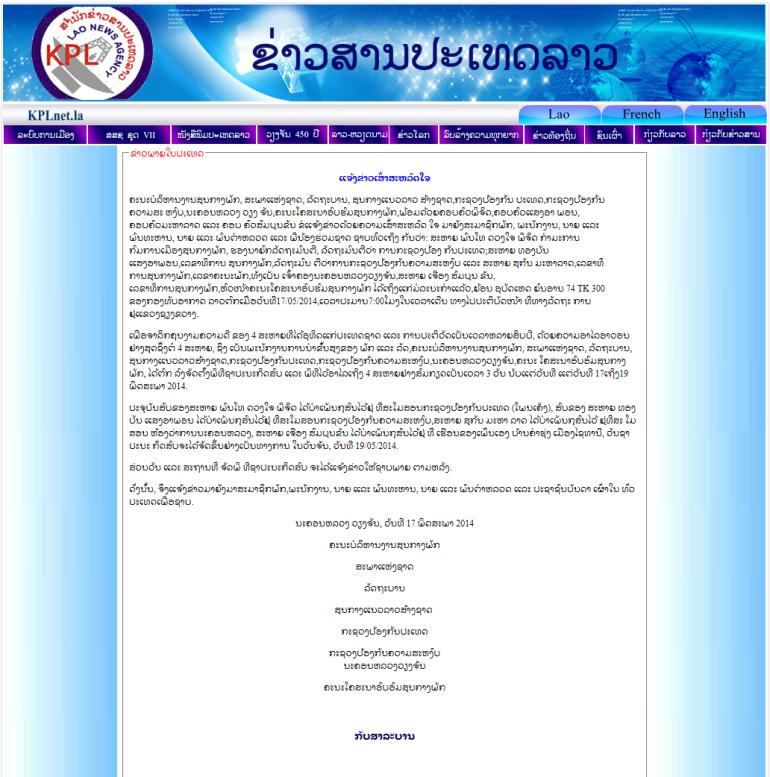 KPL News Plan