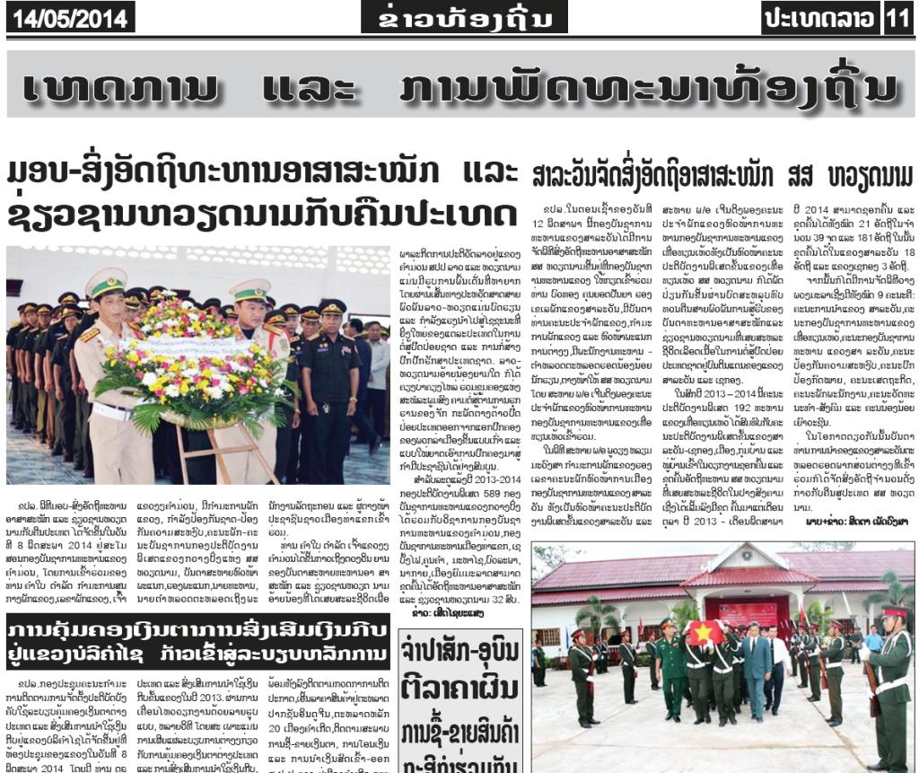 KPL news