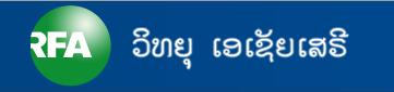 RFA - Lao