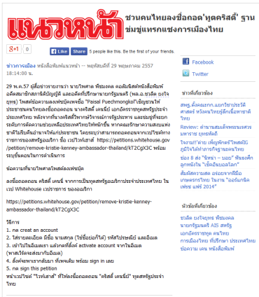 Thai petitions 01