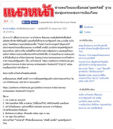 Thai petitions 01
