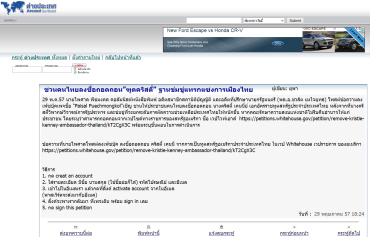 Thai petitions 02